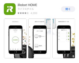 アイロボット ルンバ アプリ