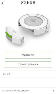アイロボット アプリ ダストボックスお手入れ