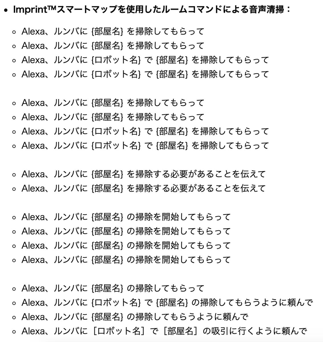 アレクサでルンバを操作 i7シリーズ