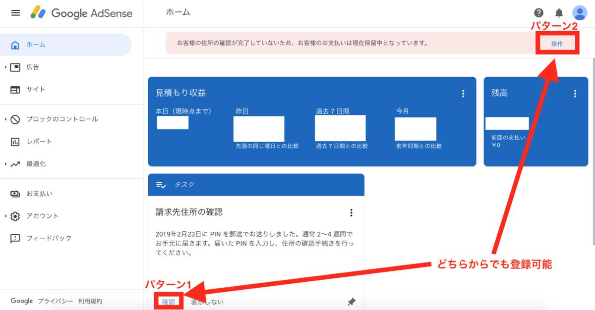 Google AdSense(グーグルアドセンス) PIN入力方法