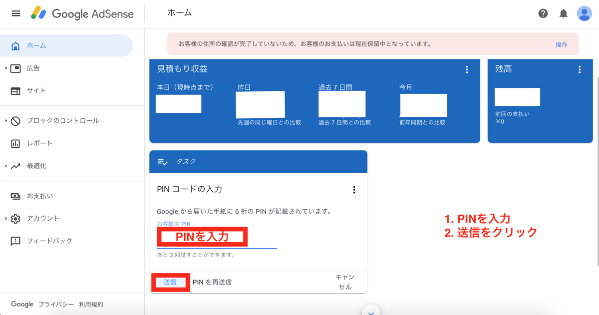 Google AdSense(グーグルアドセンス) PIN入力方法 パターン1
