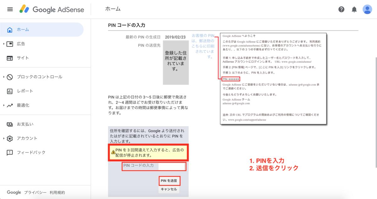 Google AdSense(グーグルアドセンス) PIN入力方法 パターン2