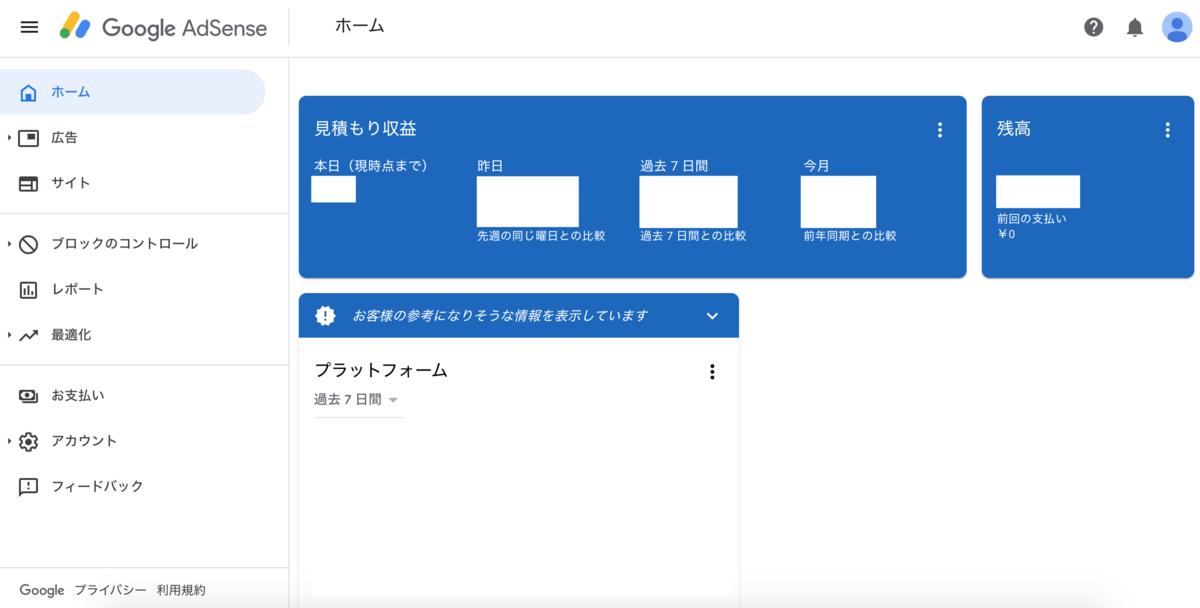 Google AdSense(グーグルアドセンス) PIN入力後