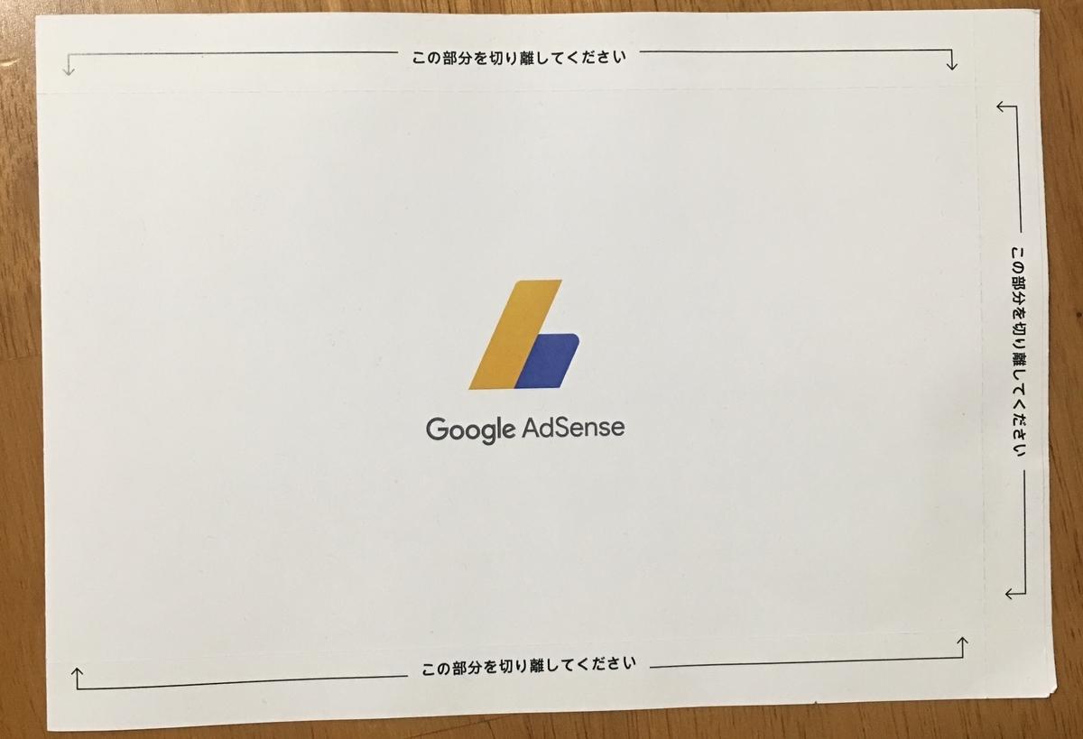 Google AdSense(グーグルアドセンス) PIN到着