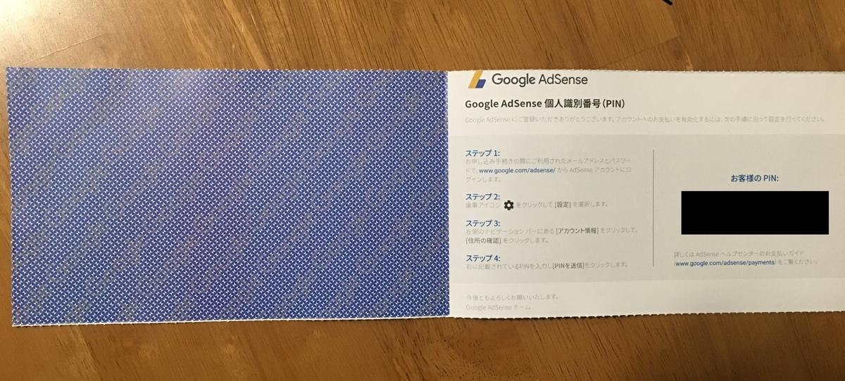 Google AdSense(グーグルアドセンス) PIN確認