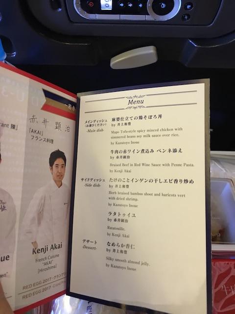JAL JL10 食事メニュー