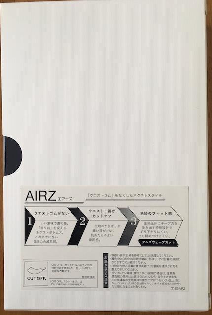 グンゼ シーク エアーズ (Gunze SEEK Airz)