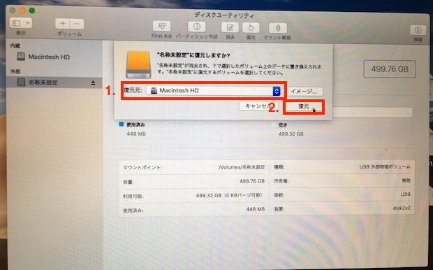 SSD 復元