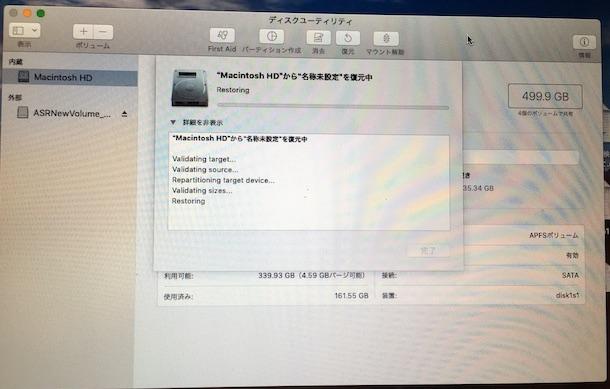 SSD復元中
