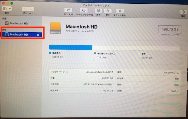 SSD 復元完了