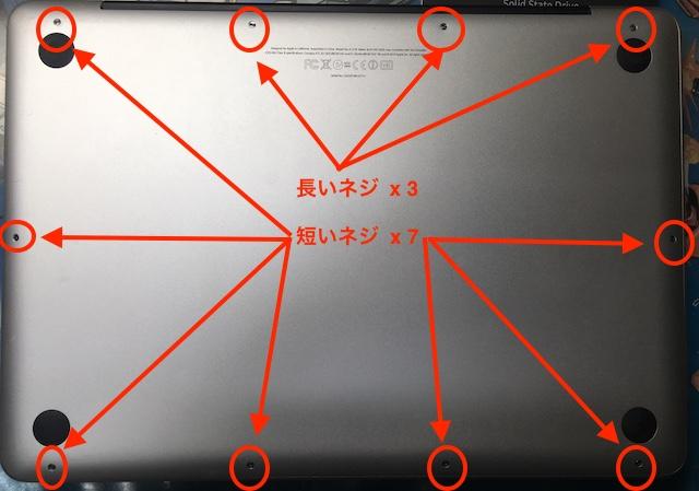 MacBook Pro 裏蓋ネジ