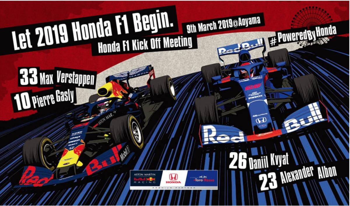 2019 Honda F1 キックオフミーティング