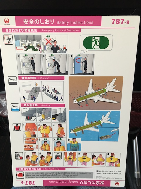 JAL 日本航空 JL407 機材