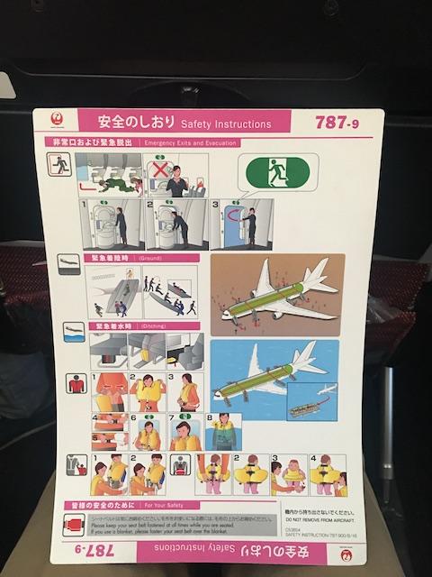 JAL 日本航空 JL408 機材