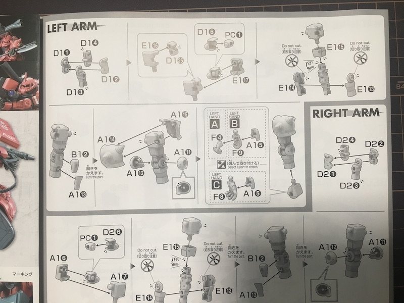 HG 1/144 シャア専用ザクII 腕部