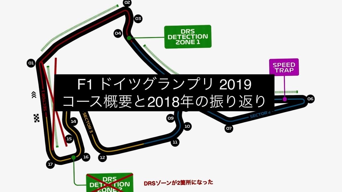 f:id:jitakublog:20190725004021j:plain