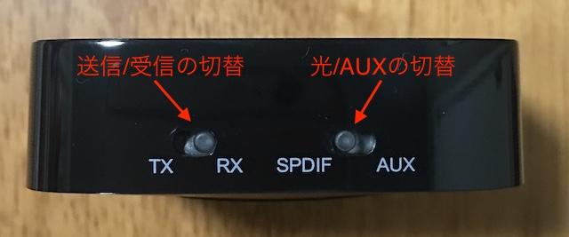 Bluetooth トランスミッター 切り替え