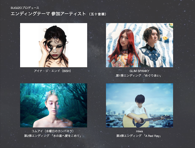 SUGIZOプロデュース エンディング曲