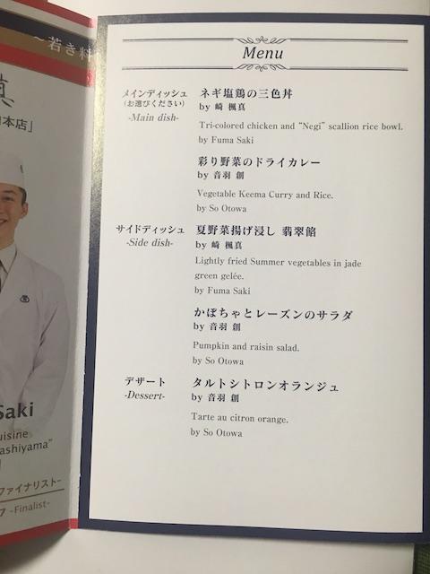 JAL JL010 食事