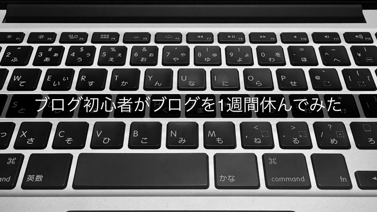 f:id:jitakublog:20190919221533j:plain