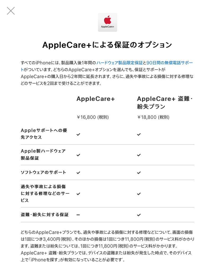 Apple care+ 比較
