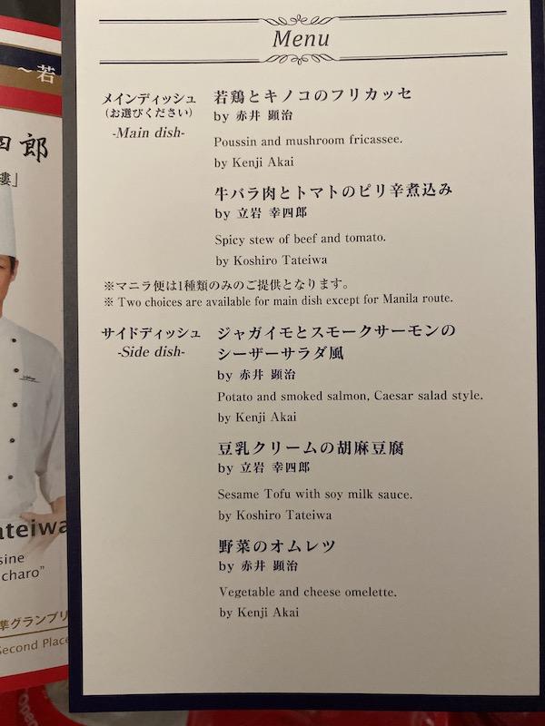 JAL JL745 食事メニュー
