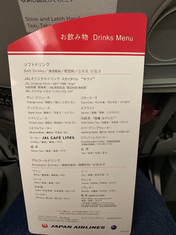 JAL JL745 ドリンクメニュー