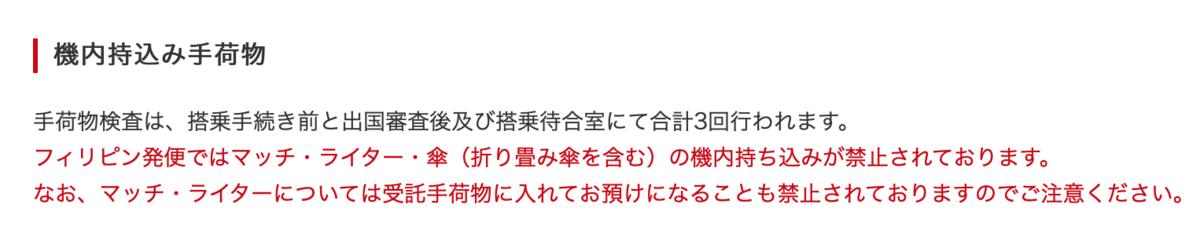 JAL ホームページ 折りたたみ傘 持ち込み禁止