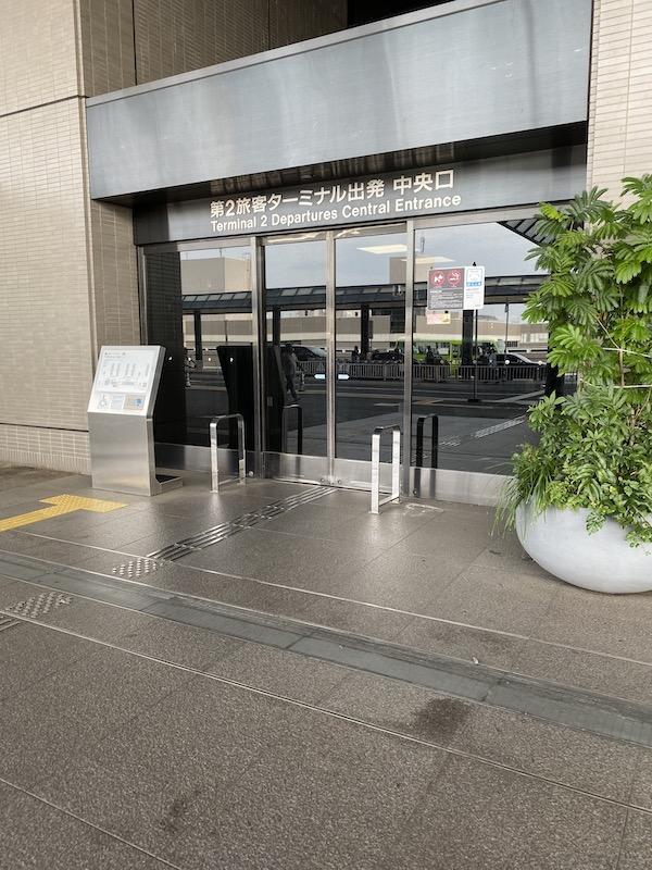 成田空港 第2ターミナル エントランス