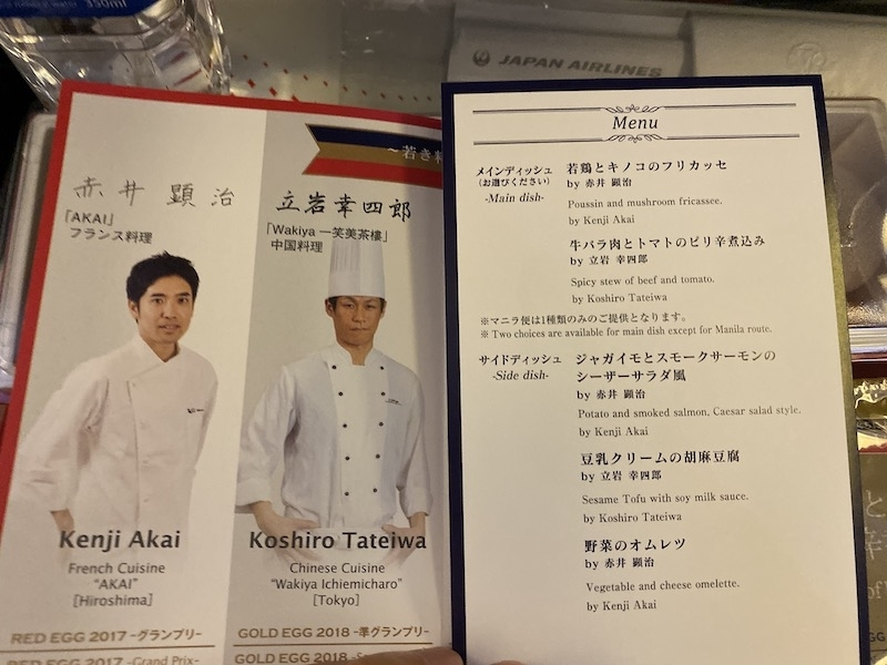 JAL JL010 機内食 メニュー