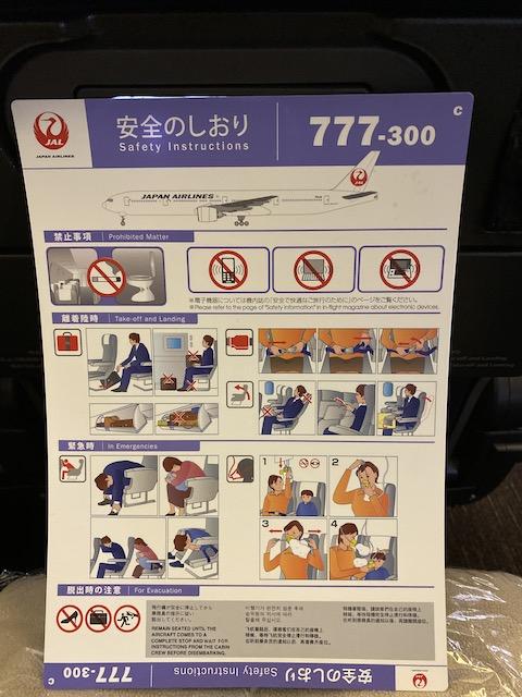 JAL JL009 機材