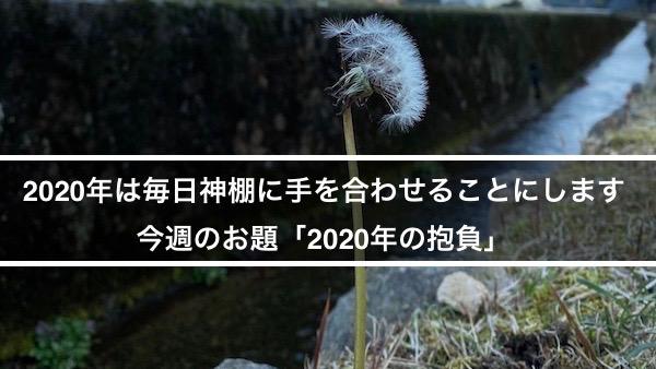 f:id:jitakublog:20200107220214j:plain