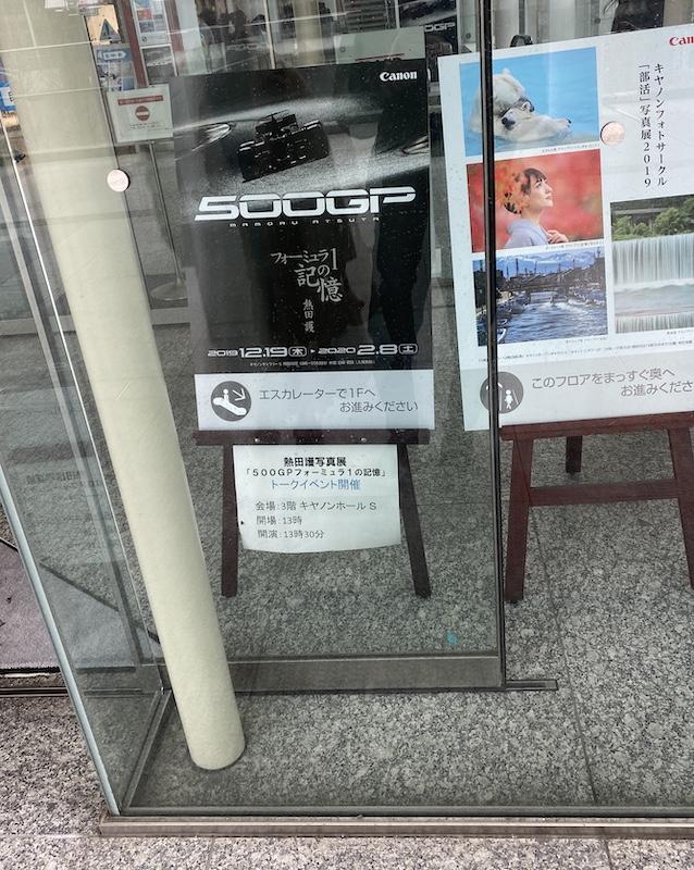 500GP フォーミュラ1の記憶 キャノンギャラリー
