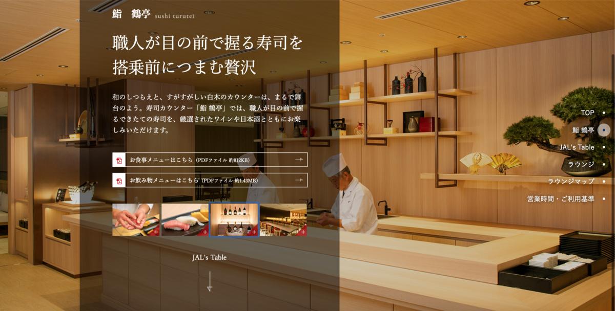 JAL ファーストクラスラウンジ お寿司カウンター