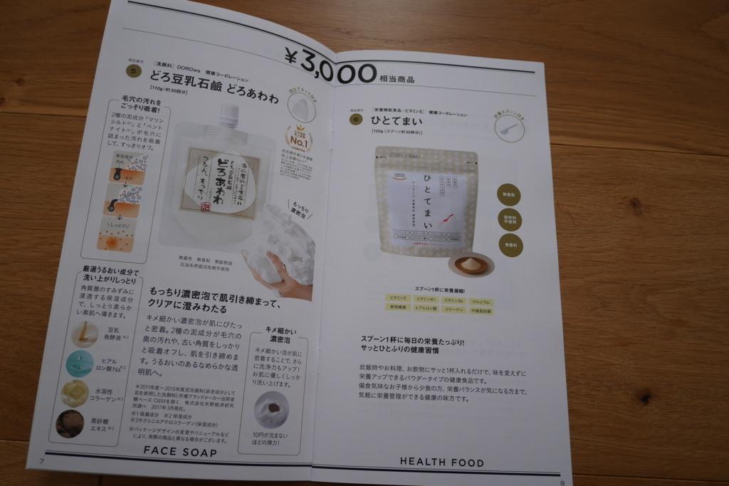 f:id:jitakugaitibann:20170629145400j:plain