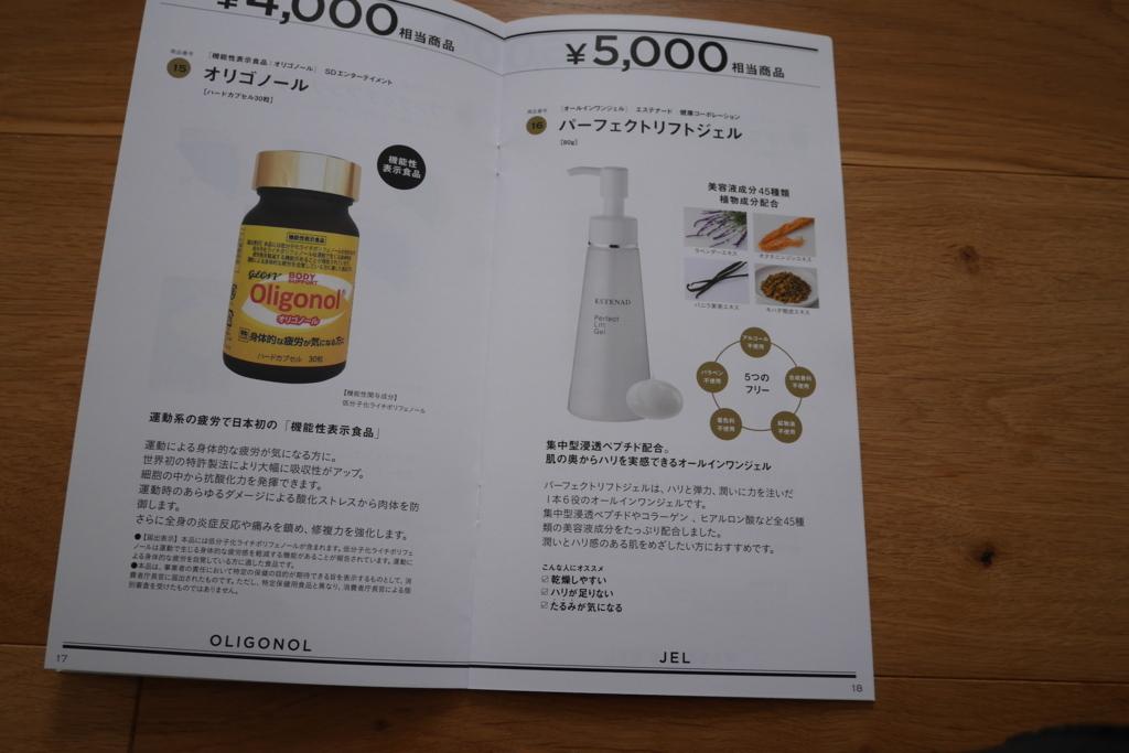f:id:jitakugaitibann:20170629145412j:plain