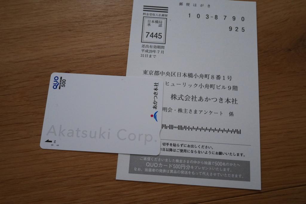 f:id:jitakugaitibann:20170705130204j:plain
