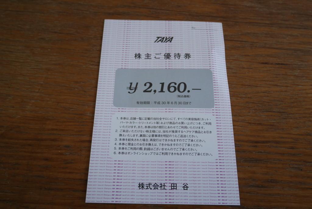 f:id:jitakugaitibann:20171201120541j:plain