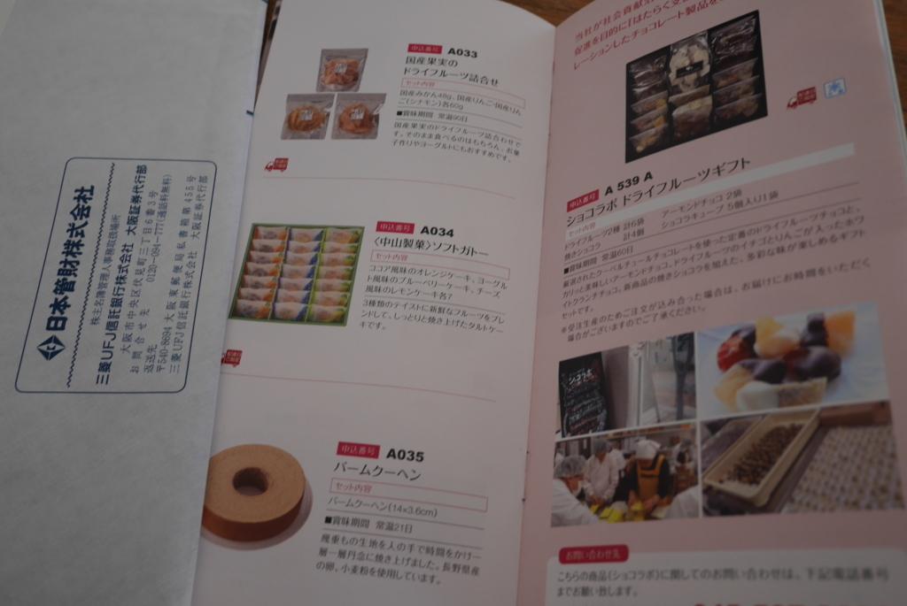 f:id:jitakugaitibann:20171212174825j:plain