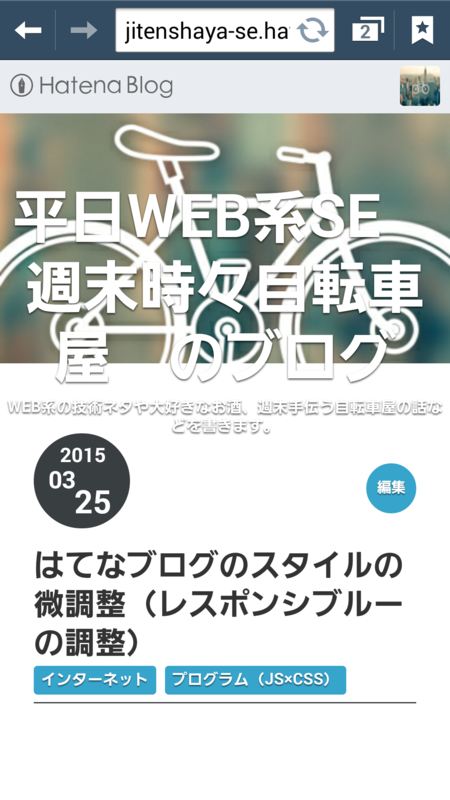f:id:jitenshaya_se:20150327110327p:plain
