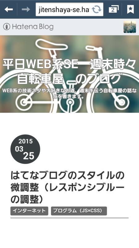 f:id:jitenshaya_se:20150327110334p:plain