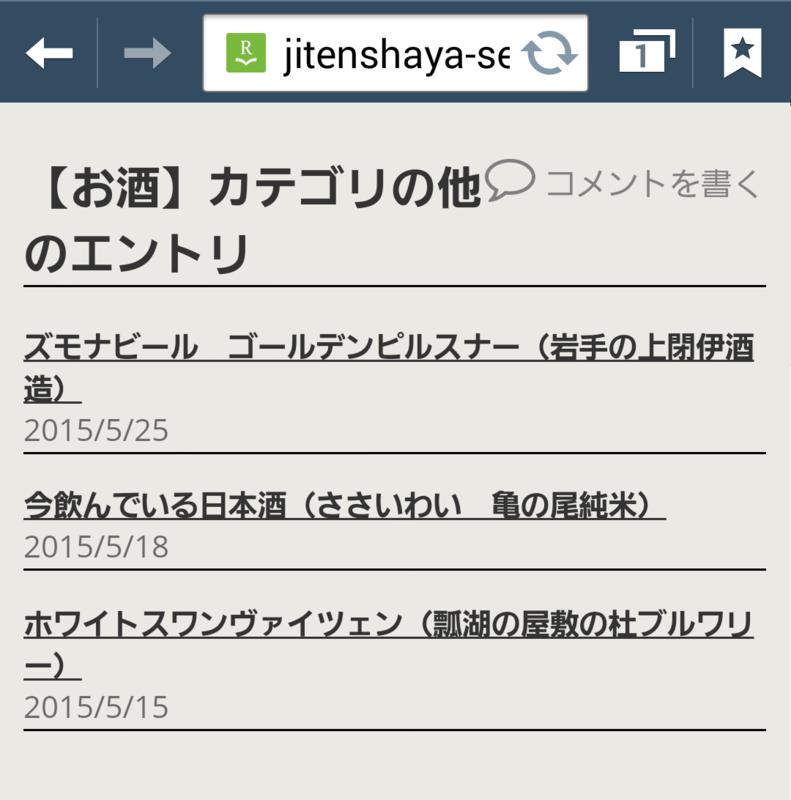 f:id:jitenshaya_se:20150529234453p:plain