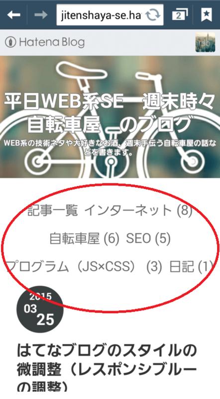 f:id:jitenshaya_se:20150623131402p:plain