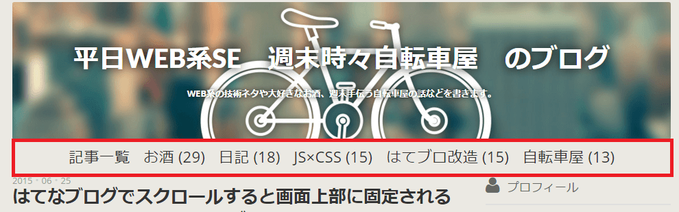 f:id:jitenshaya_se:20150716142147p:plain