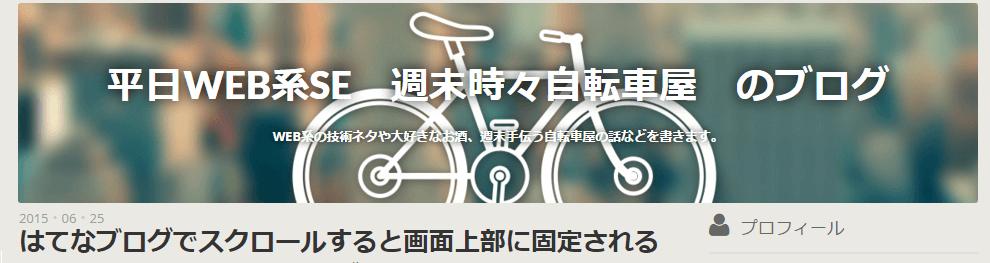 f:id:jitenshaya_se:20150716142205p:plain