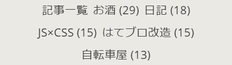 f:id:jitenshaya_se:20150716142517p:plain