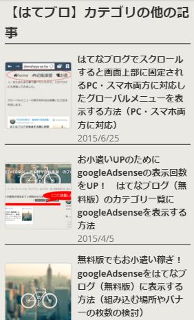 f:id:jitenshaya_se:20151029101105p:plain