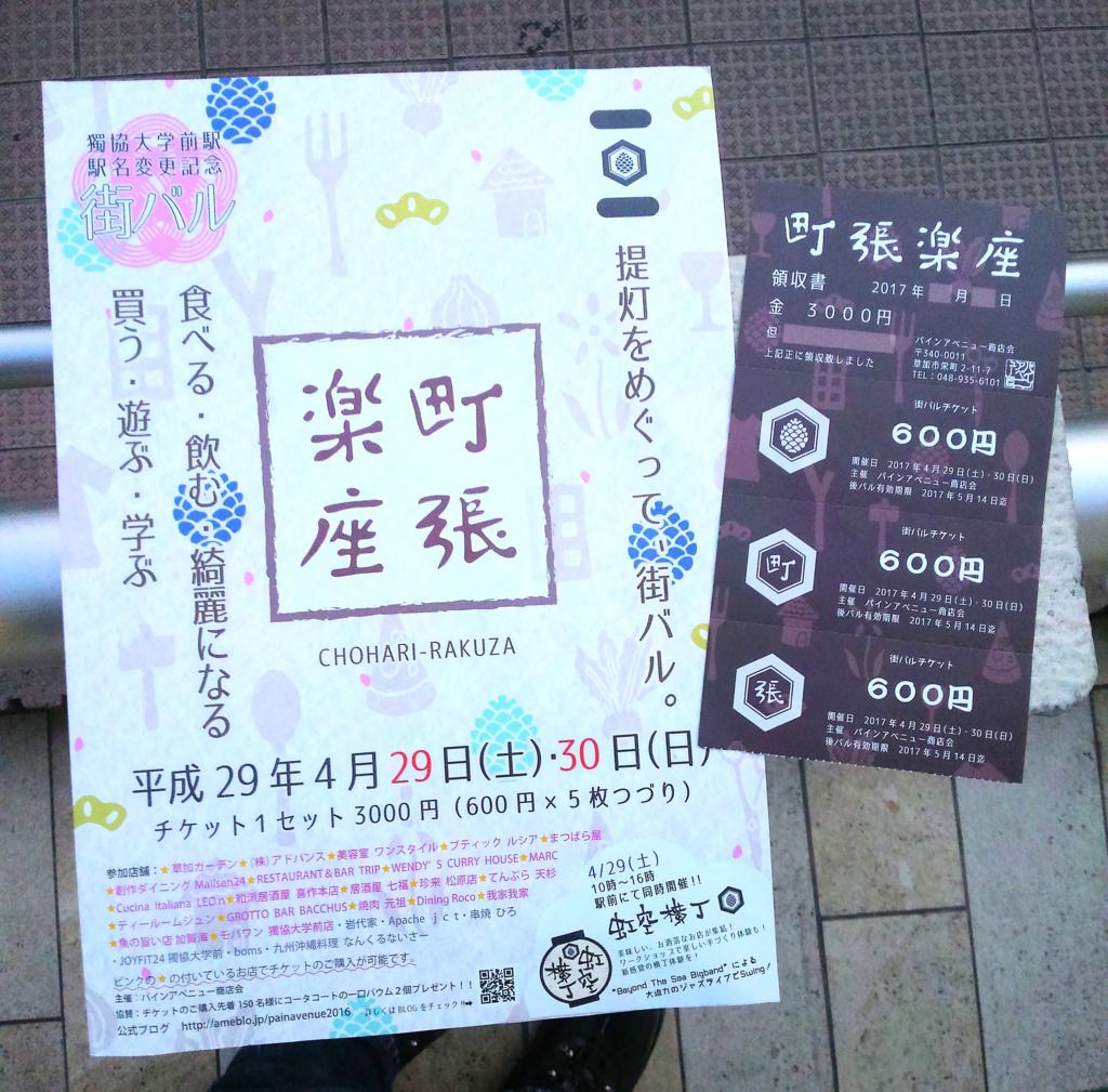 f:id:jitsuni:20170504001308j:plain