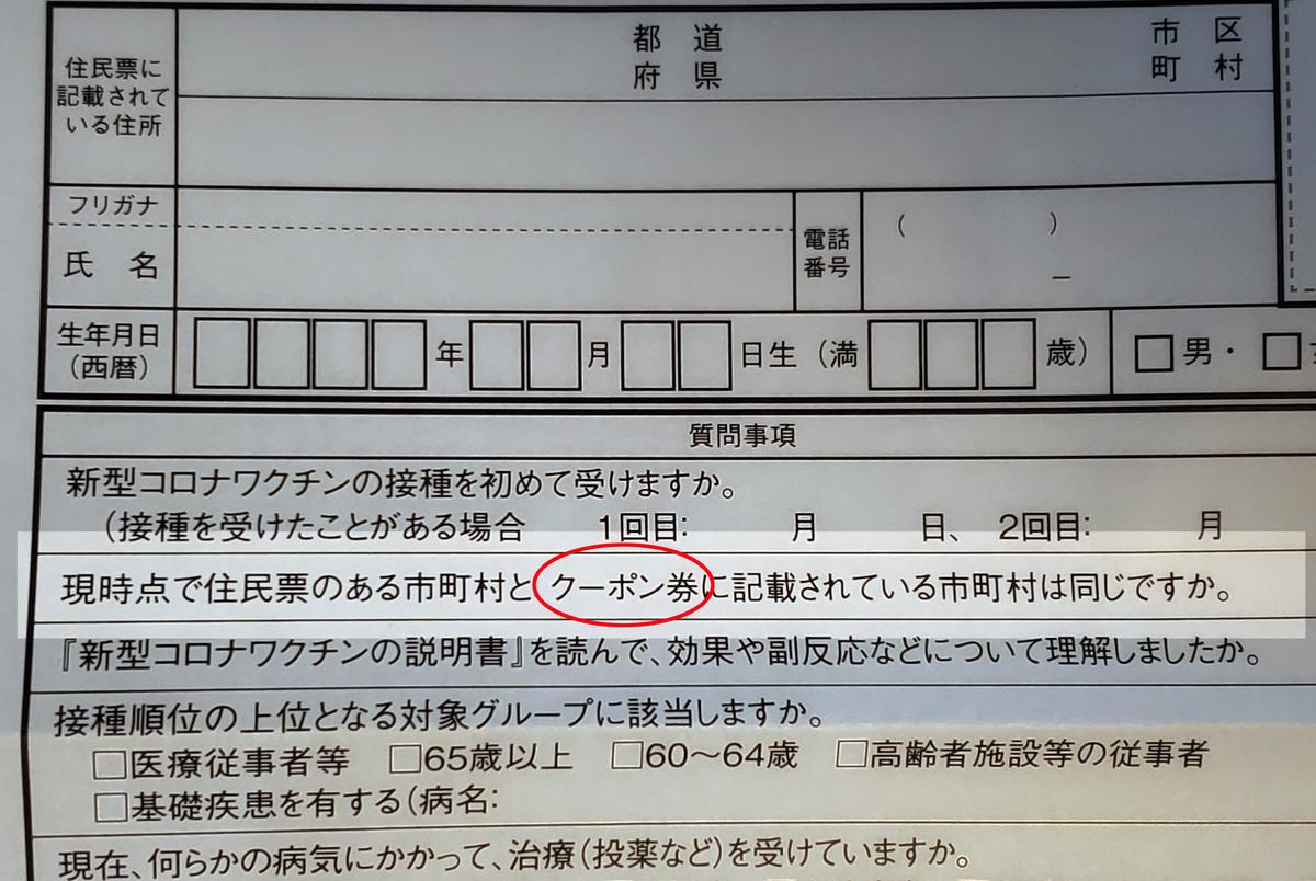 f:id:jitsuni:20210713010723j:plain
