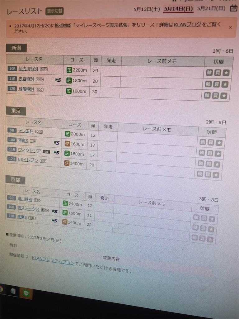 f:id:jitumatsu:20170509153540j:image